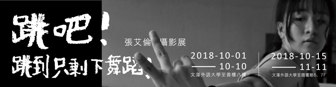 系網-學生張艾倫攝影展(另開新視窗)