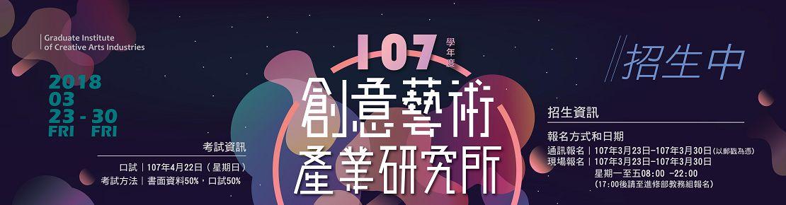 創藝所招生海報1110
