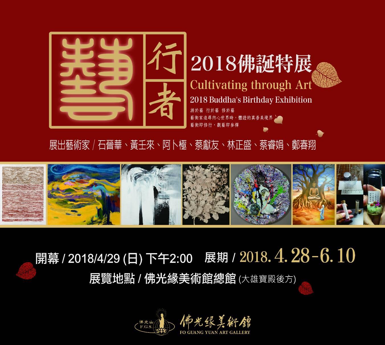 「藝行者─2018佛誕特展」本系黃壬來教授受邀參展
