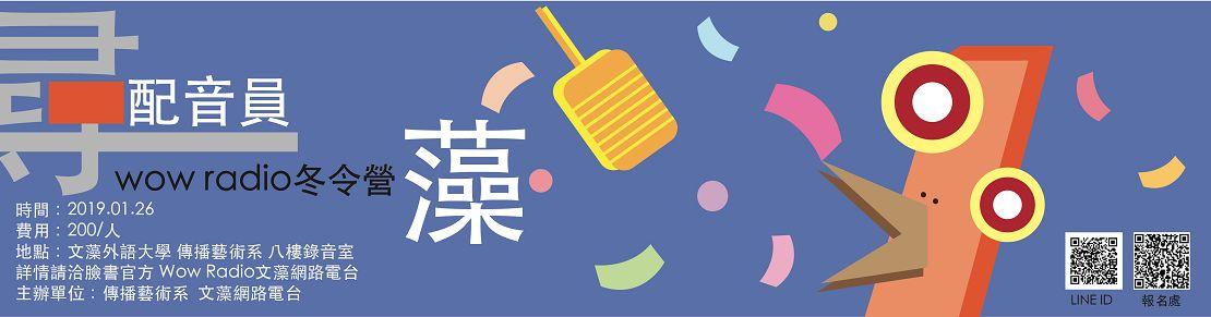 2019寒假配音營(系網)(另開新視窗)