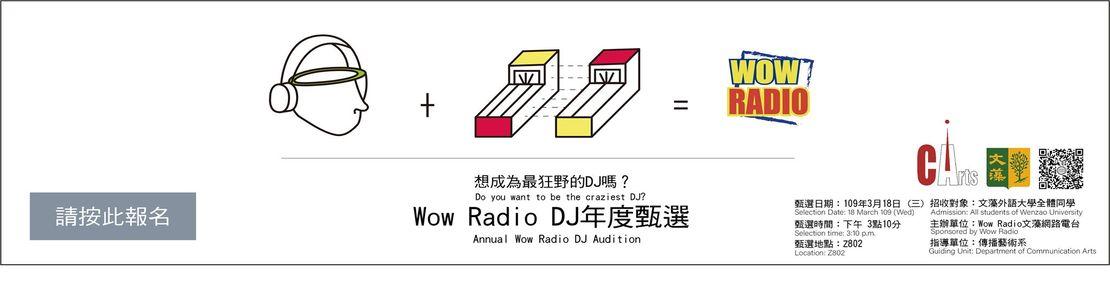 第九屆Wow Radio DJ選拔大會(另開新視窗)