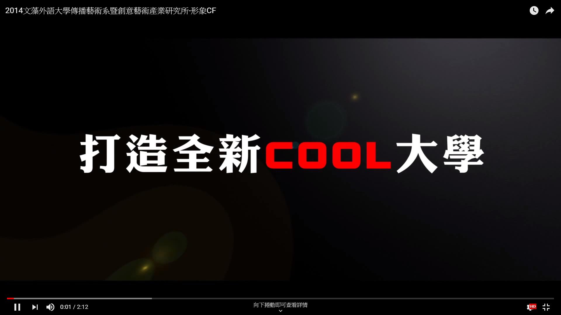 傳藝系/創藝所形象CF(另開新視窗)