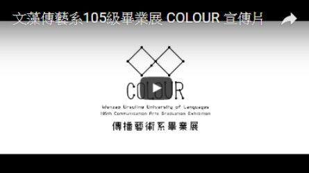 105級畢展「COLOUR」